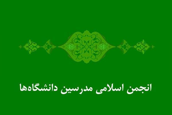 انجمن اسلامی مدرسین دانشگاهها,اخبار سیاسی,خبرهای سیاسی,اخبار سیاسی ایران