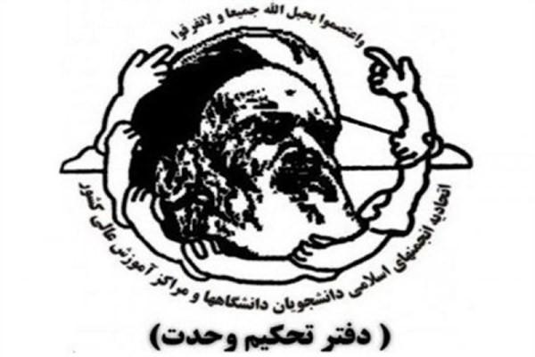 دفتر تحکیم وحدت,اخبار سیاسی,خبرهای سیاسی,احزاب و شخصیتها