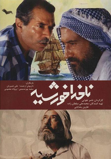 فیلم های روایت شده در خلیج فارس,اخبار فیلم و سینما,خبرهای فیلم و سینما,سینمای ایران