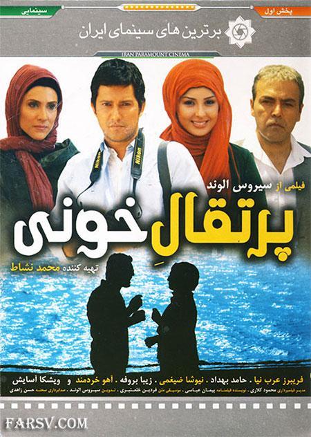 آبی خلیج فارس بر پرده سینما