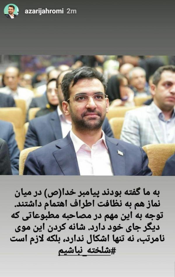 پست اینستاگرامی محمدجواد آذری جهرمی,اخبار سیاسی,خبرهای سیاسی,سیاست