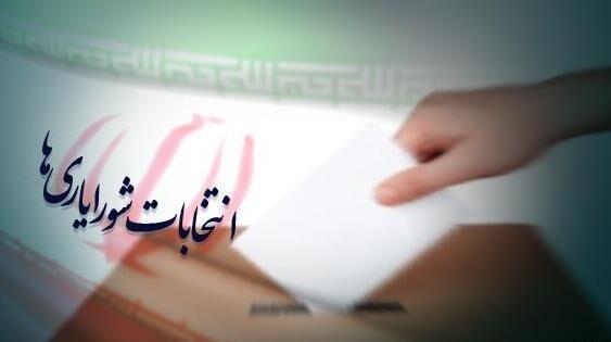 انتخابات شورایاری,اخبار اجتماعی,خبرهای اجتماعی,شهر و روستا