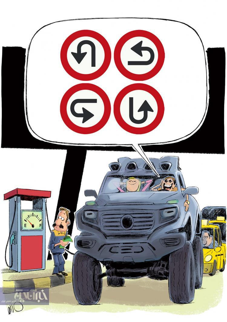 کاریکاتور مصرف بنزین در ایران,کاریکاتور,عکس کاریکاتور,کاریکاتور اجتماعی