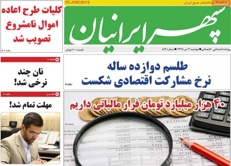 عناوین روزنامه های استانی دوشنبه سوم تیر ۱۳۹۸,روزنامه,روزنامه های امروز,روزنامه های استانی