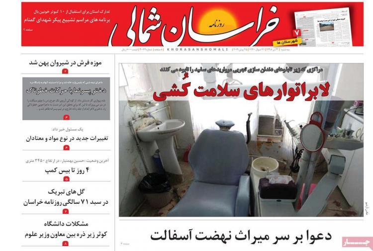 عناوین روزنامه های استانی سه شنبه چهارم تیر ۱۳۹۸,روزنامه,روزنامه های امروز,روزنامه های استانی