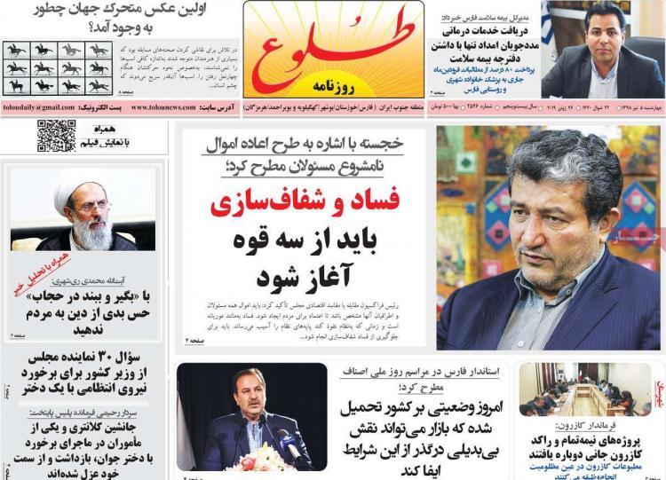 عناوین روزنامه های استانی چهارشنبه پنجم تیر ۱۳۹۸,روزنامه,روزنامه های امروز,روزنامه های استانی