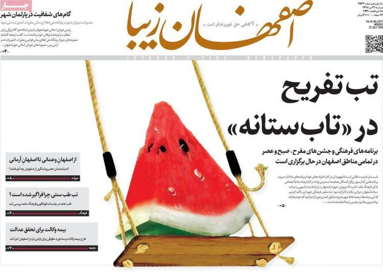 عناوین روزنامه های استانی دوشنبه سی و یکم تیر ۱۳۹۸,روزنامه,روزنامه های امروز,روزنامه های استانی