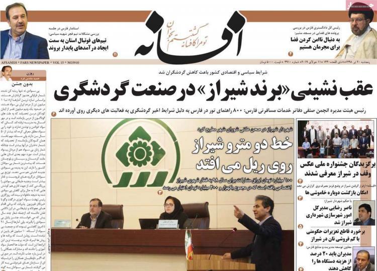 عناوین روزنامه های استانی پنجشنبه بیستم تیر ۱۳۹۸,روزنامه,روزنامه های امروز,روزنامه های استانی