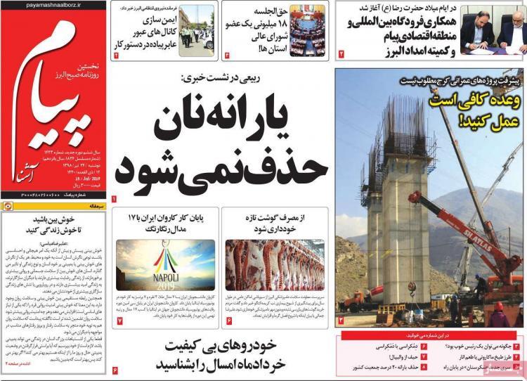 تیتر روزنامه های استانی دوشنبه بیست و چهارم تیر ۱۳۹۸,روزنامه,روزنامه های امروز,روزنامه های استانی