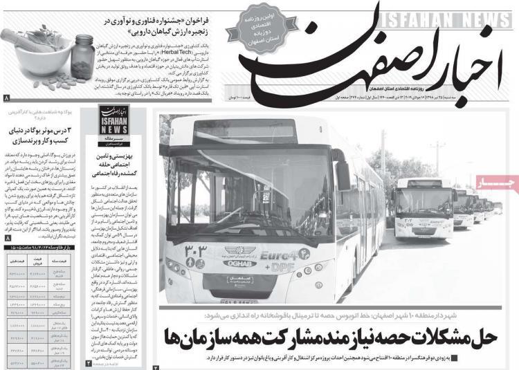 عناوین روزنامه های استانی سه شنبه بیست و پنجم تیر ۱۳۹۸,روزنامه,روزنامه های امروز,روزنامه های استانی