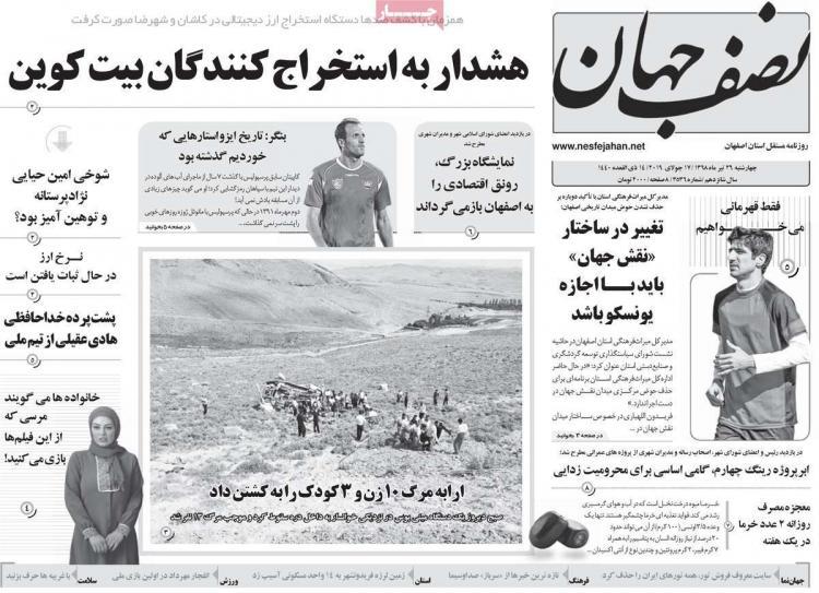 تیتر روزنامه های استانی چهارشنبه بیست و ششم تیر ۱۳۹۸,روزنامه,روزنامه های امروز,روزنامه های استانی