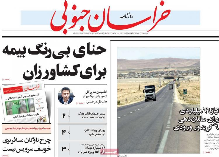 عناوین روزنامه های استانی پنچشنبه بیست و هفدهم تیرماه ۱۳۹۸,روزنامه,روزنامه های امروز,روزنامه های استانی