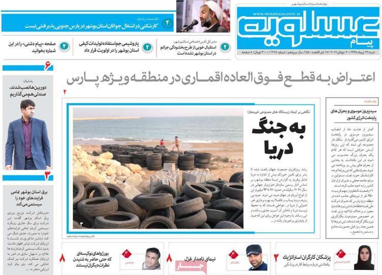 عناوین روزنامه های استانی شنبه بیست و نهم تیر ۱۳۹۸,روزنامه,روزنامه های امروز,روزنامه های استانی
