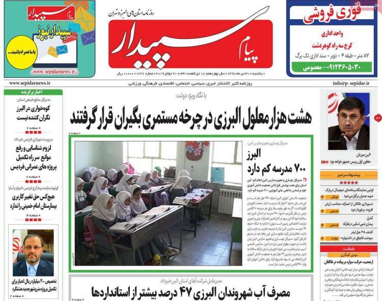 تیتر روزنامه های استانی یکشنبه سی ام تیر ۱۳۹۸,روزنامه,روزنامه های امروز,روزنامه های استانی