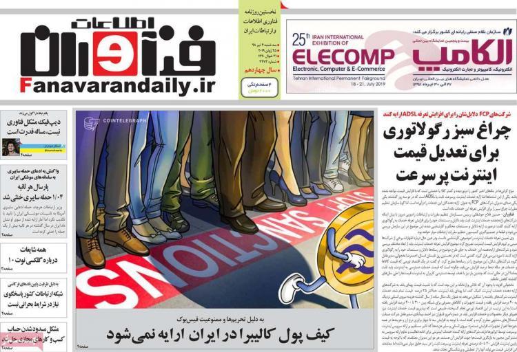 عناوین روزنامه های اقتصادی سه شنبه چهارم تیر ۱۳۹۸,روزنامه,روزنامه های امروز,روزنامه های اقتصادی