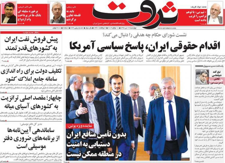 تیتر روزنامه های اقتصادی چهارشنبه نوزدهم تیر ۱۳۹۸,روزنامه,روزنامه های امروز,روزنامه های اقتصادی