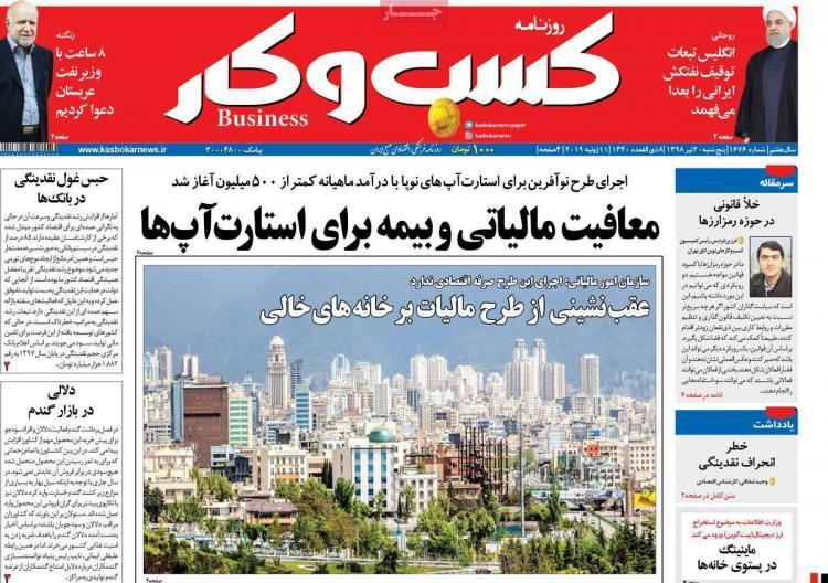 عناوین روزنامه های اقتصادی پنجشنبه بیستم تیر ۱۳۹۸,روزنامه,روزنامه های امروز,روزنامه های اقتصادی