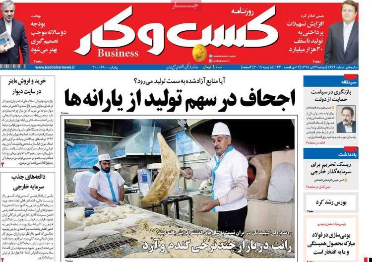 تیتر روزنامه های اقتصادی دوشنبه بیست و چهارم تیر ۱۳۹۸,روزنامه,روزنامه های امروز,روزنامه های اقتصادی