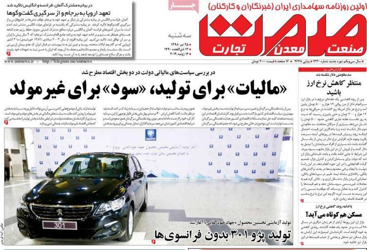 عناوین روزنامه های اقتصادی سه شنبه بیست و پنجم تیر ۱۳۹۸,روزنامه,روزنامه های امروز,روزنامه های اقتصادی