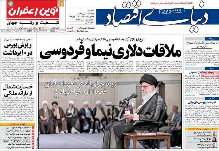 تیتر روزنامه های اقتصادی چهارشنبه بیست و ششم تیر ۱۳۹۸,روزنامه,روزنامه های امروز,روزنامه های اقتصادی