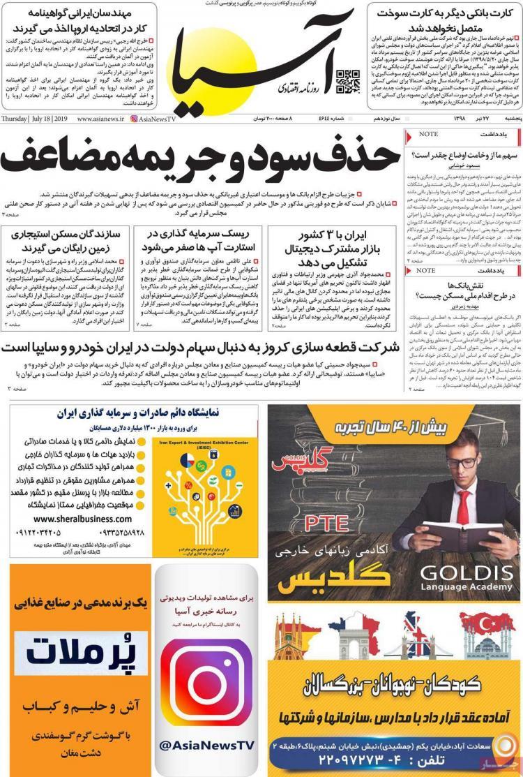 عناوین روزنامه های اقتصادی پنجشنبه بیست و هفتم تیرماه ۱۳۹۸,روزنامه,روزنامه های امروز,روزنامه های اقتصادی