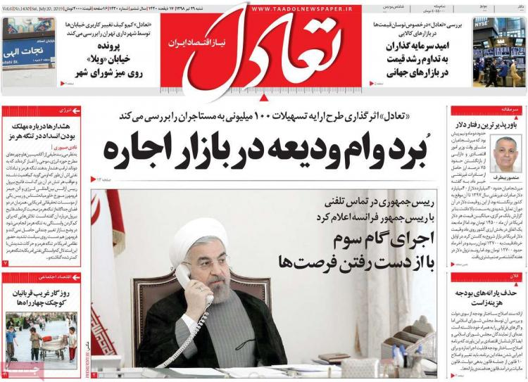 عناوین روزنامه های اقتصادی شنبه بیست و نهم تیر ۱۳۹۸,روزنامه,روزنامه های امروز,روزنامه های اقتصادی