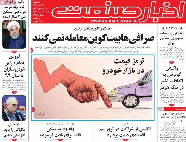 تیتر روزنامه های اقتصادی یکشنبه سی ام تیر ۱۳۹۸,روزنامه,روزنامه های امروز,روزنامه های اقتصادی