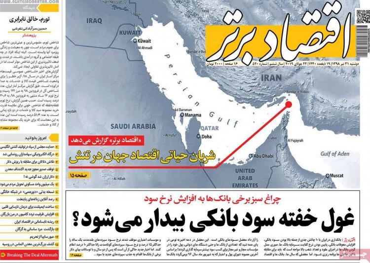 عناوین روزنامه های اقتصادی دوشنبه سی و یکم تیر ۱۳۹۸,روزنامه,روزنامه های امروز,روزنامه های اقتصادی