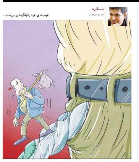 کاریکاتور پرونده های اختلاس گران در ایران,کاریکاتور,عکس کاریکاتور,کاریکاتور اجتماعی