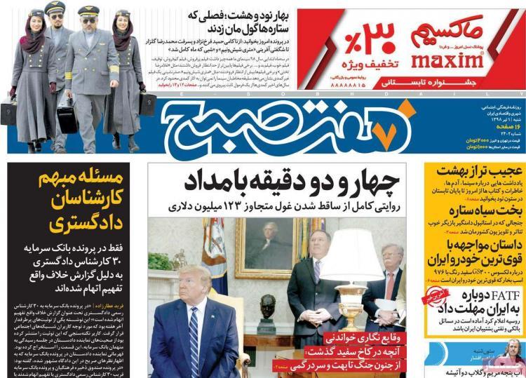 عناوین روزنامه های سیاسیشنبه یکم تیر ۱۳۹۸,روزنامه,روزنامه های امروز,اخبار روزنامه ها
