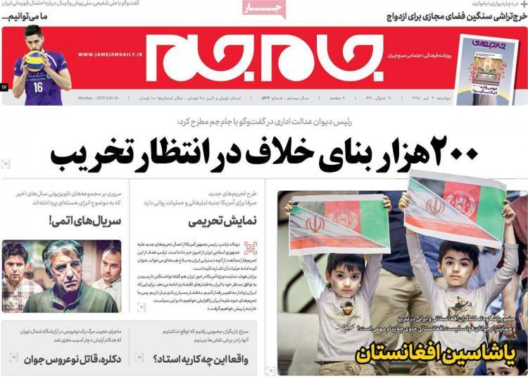 عناوین روزنامه های سیاسی دوشنبه سوم تیر ۱۳۹۸,روزنامه,روزنامه های امروز,اخبار روزنامه ها