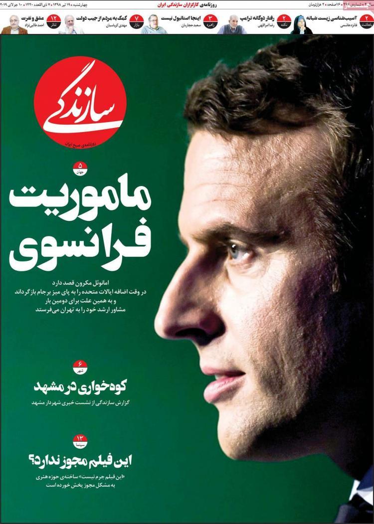 تیتر روزنامه های سیاسی چهارشنبه نوزدهم تیر ۱۳۹۸,روزنامه,روزنامه های امروز,اخبار روزنامه ها