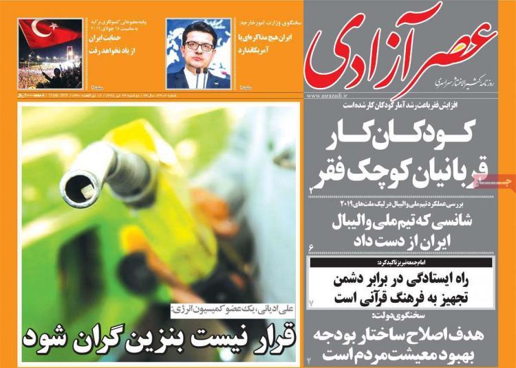 تیتر روزنامه های سیاسی دوشنبه بیست و چهارم تیر ۱۳۹۸,روزنامه,روزنامه های امروز,اخبار روزنامه ها