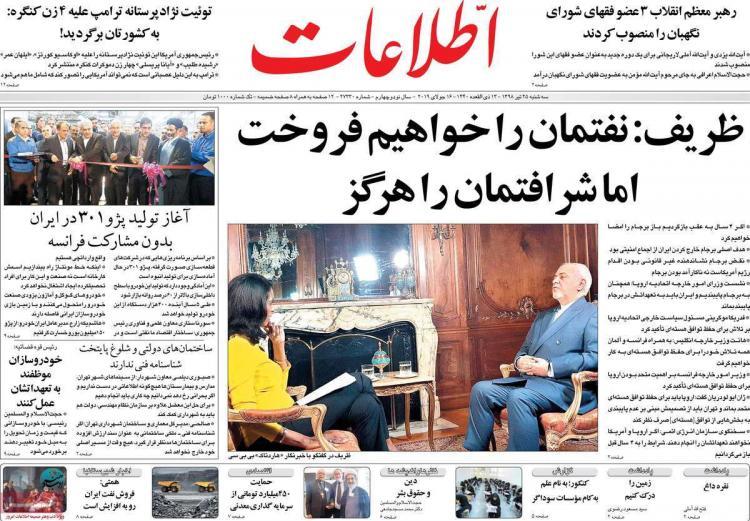 عناوین روزنامه های سیاسی سه شنبه بیست و پنجم تیر ۱۳۹۸,روزنامه,روزنامه های امروز,اخبار روزنامه ها