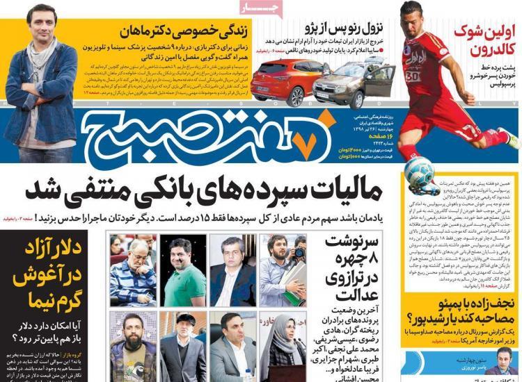 تیتر روزنامه های سیاسی چهارشنبه بیست و ششم تیر ۱۳۹۸,روزنامه,روزنامه های امروز,اخبار روزنامه ها