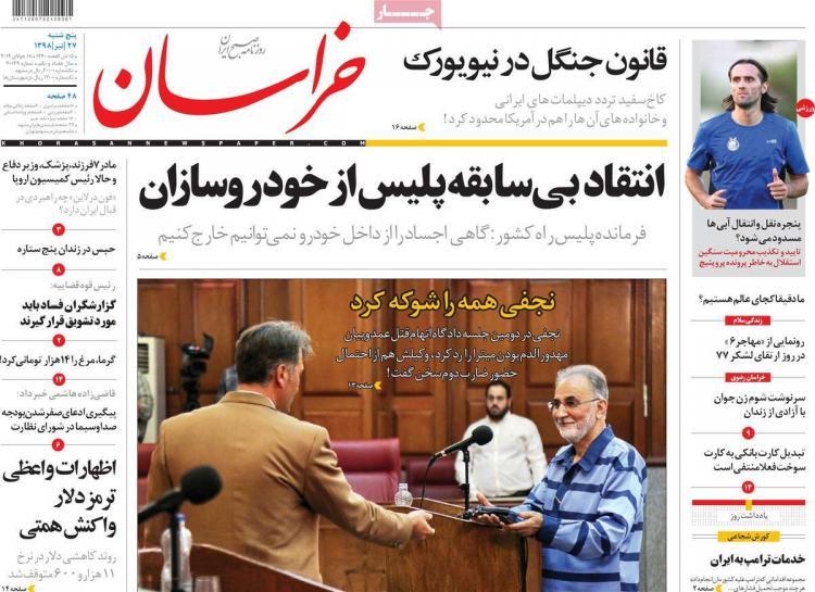 عناوین روزنامه های سیاسی پنجشنبه بیست و هفتم تیرماه ۱۳۹۸,روزنامه,روزنامه های امروز,اخبار روزنامه ها
