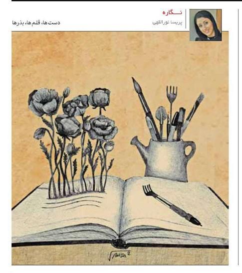 کاریکاتور آزادی قلم