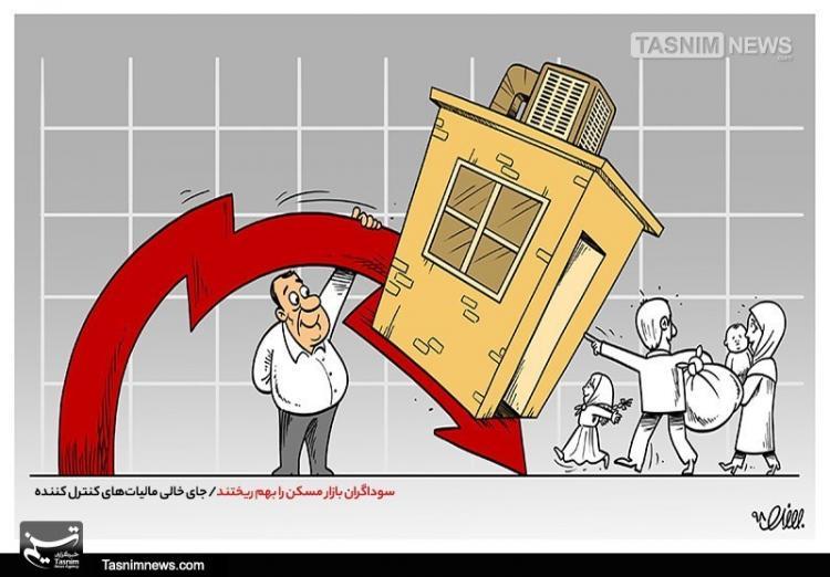 کارتون نابسامانی قیمت مسکن,کاریکاتور,عکس کاریکاتور,کاریکاتور اجتماعی