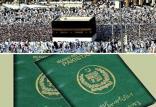 ویزای حج ایرانیها,اخبار مذهبی,خبرهای مذهبی,حج و زیارت