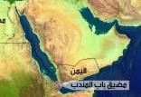 تنگه باب المندب,اخبار سیاسی,خبرهای سیاسی,خاورمیانه