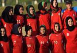 فوتبال زنان در افغانستان,اخبار افغانستان,خبرهای افغانستان,تازه ترین اخبار افغانستان