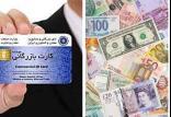کارت های بازرگانی یکبارمصرف,اخبار اقتصادی,خبرهای اقتصادی,تجارت و بازرگانی