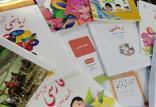 کتابهای درسی,نهاد های آموزشی,اخبار آموزش و پرورش,خبرهای آموزش و پرورش