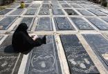 بهشت زهرا تهران,اخبار اجتماعی,خبرهای اجتماعی,شهر و روستا
