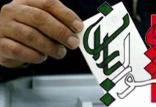 انتخابات شورایاری ها,اخبار اجتماعی,خبرهای اجتماعی,شهر و روستا