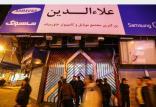 پاساژ علاءالدین,اخبار اجتماعی,خبرهای اجتماعی,حقوقی انتظامی