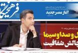 عادل فردوسی پور,اخبار صدا وسیما,خبرهای صدا وسیما,رادیو و تلویزیون