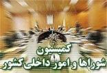 کمیسیون شوراهای مجلس,اخبار سیاسی,خبرهای سیاسی,مجلس