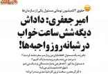 واکنش امیر جعفری به حقوق مسئولان,طنز,مطالب طنز,طنز جدید