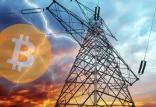 میزان مصرف برق استخراج بیت کوین,اخبار اقتصادی,خبرهای اقتصادی,نفت و انرژی